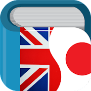 App Japanese English Dictionary & Translator Free 英和辞典 APK for Windows Phone