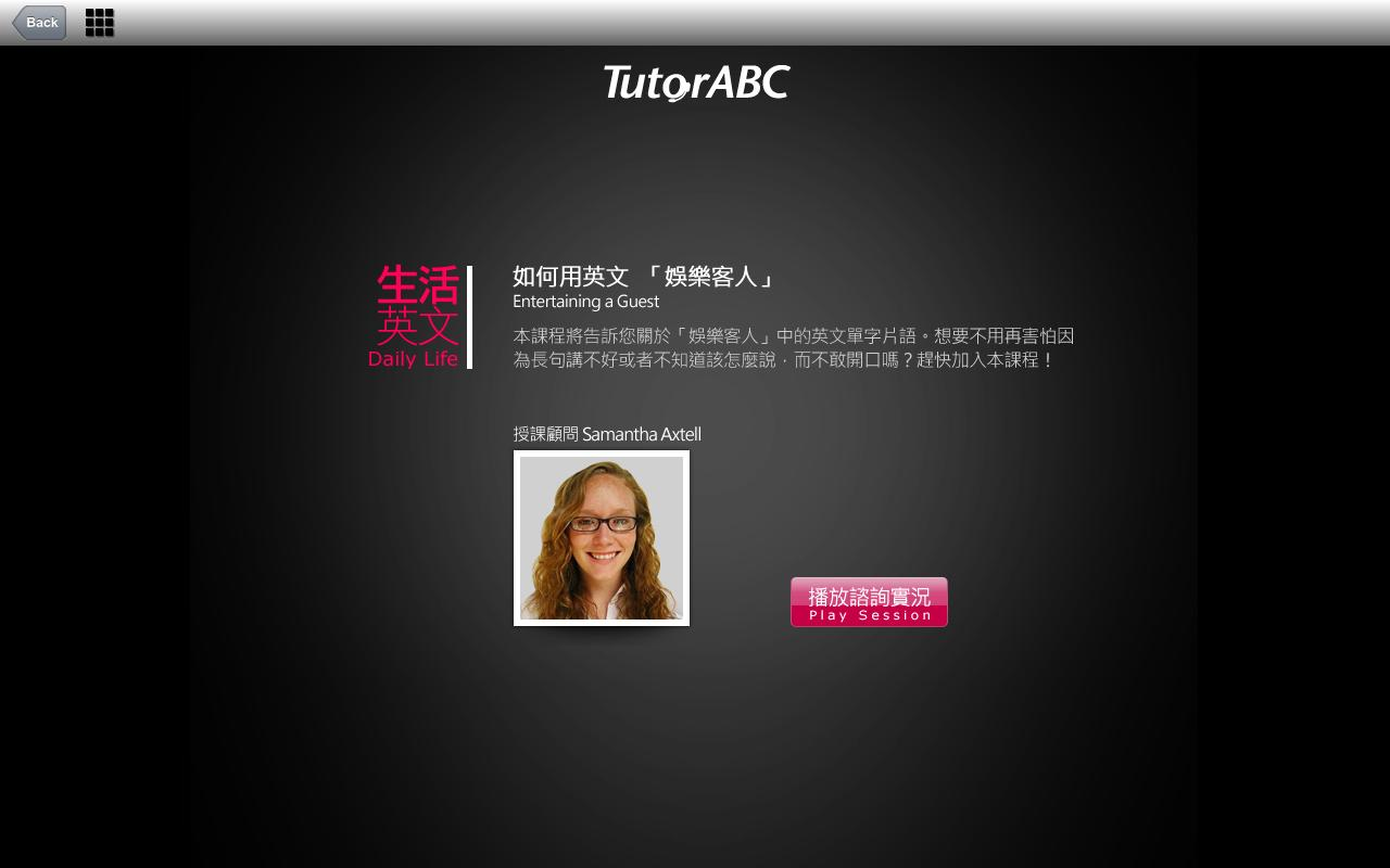 TutorMobile - screenshot