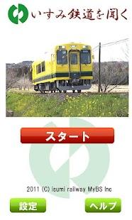 いすみ鉄道を聞く- screenshot thumbnail
