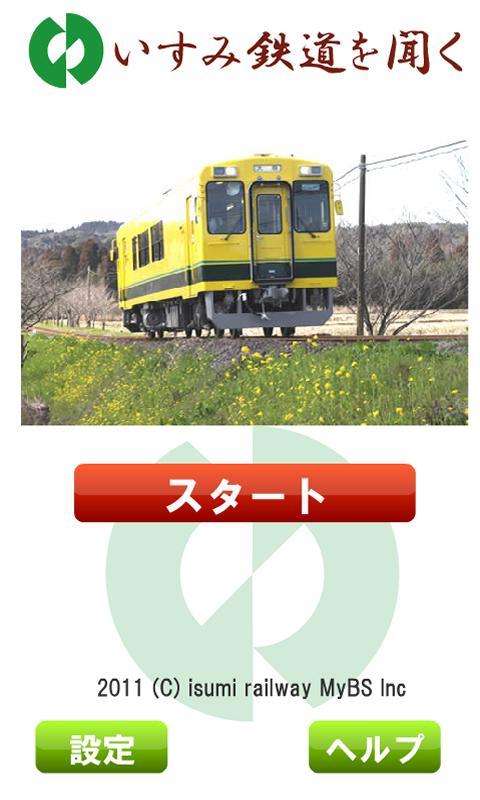 いすみ鉄道を聞く- screenshot