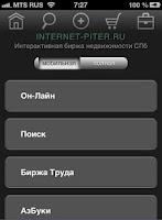 Screenshot of Интерактивная биржа Петербурга