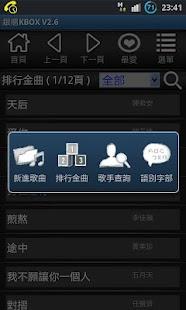 【免費娛樂App】銀櫃K-BOX KTV-APP點子