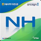 (구,농협) NH투자증권 MP트래블러Ⅱ
