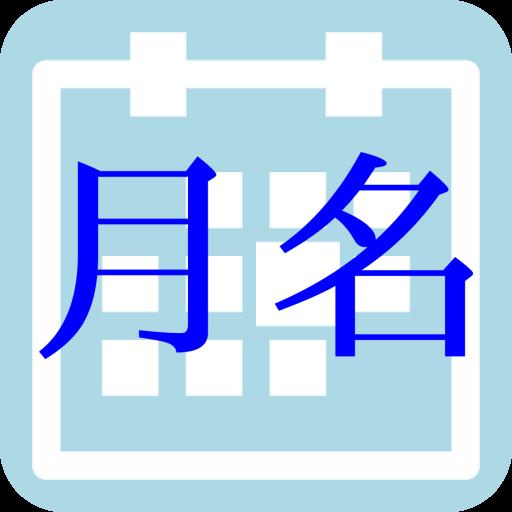 教育必備App|【無料】月名アプリ:英語も和風月名も覚えよう(一般用) LOGO-綠色工廠好玩App