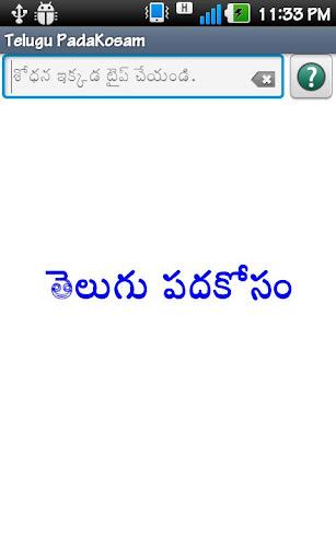 Telugu Padakosam