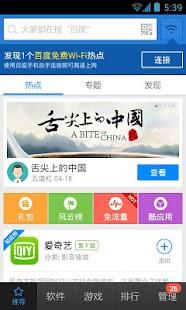 手機助手 安卓市場 應用商店 免費安卓應用下載
