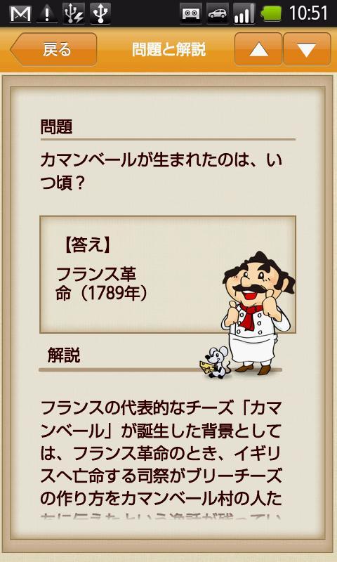 チーズiQ- screenshot