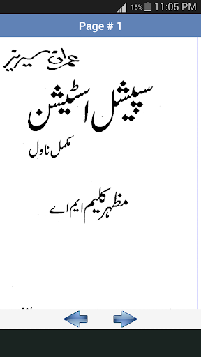 Special Station - Imran Series