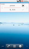 Screenshot of Eng Word - 깜박이 기능 영어 단어장
