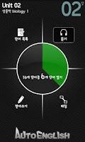 Screenshot of 중2 교과서 영단어 능률(장)