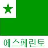Esperanto 한국어 Leksikono