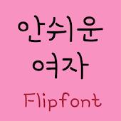 YDnoteasygirl™ Korean Flipfont