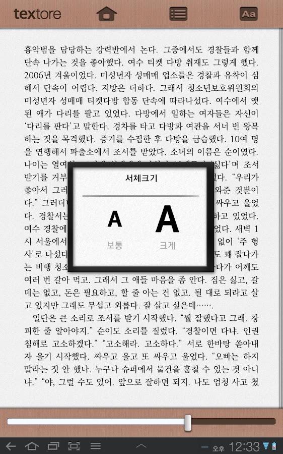 주기자 (주진우의 정통시사활극) - 유영철 사건편 - screenshot