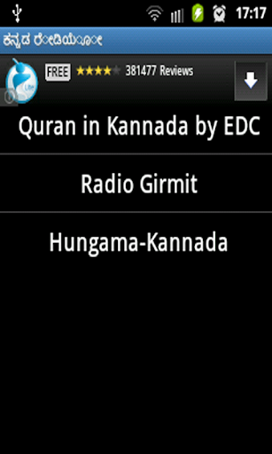 Kannada Radio ಕನ್ನಡ ರೇಡಿಯೋ