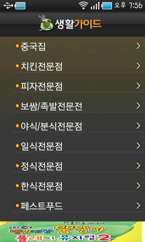 톡톡생활가이드 - screenshot