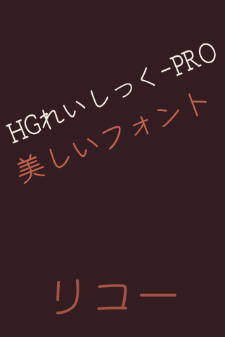 RICOH HGれいしっく-PRO Flipfont
