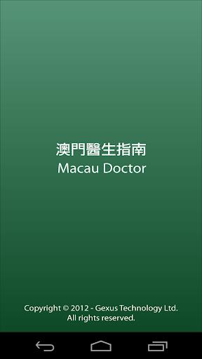 澳門醫生指南 Macau Doctor