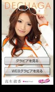 Dechaga Gravure Ayaka Takagi- screenshot thumbnail
