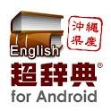超辞典 研究社 医学英和辞典 第2版 logo