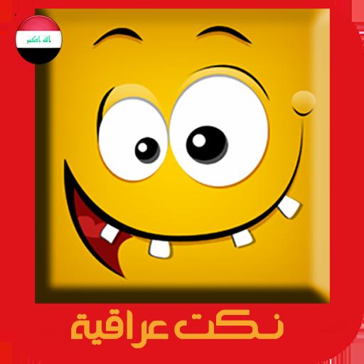 نكت عراقية 100% 漫畫 App LOGO-APP試玩