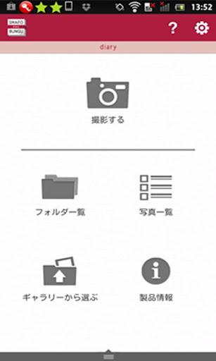 SMAFO BUNGU - diary 1.1.2 Windows u7528 1