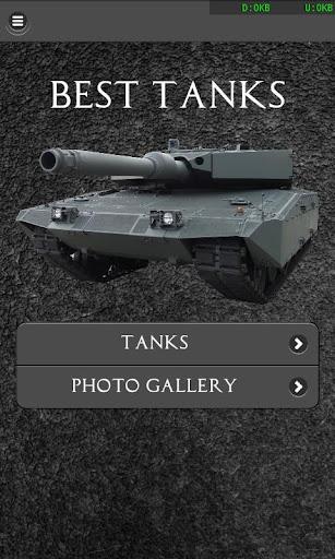 ⭐ 최고의 탱크