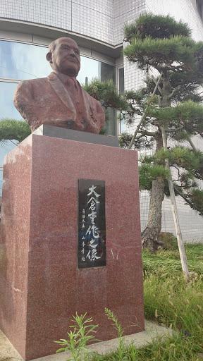 大倉重作 Portal in Ōsaka Shizu...