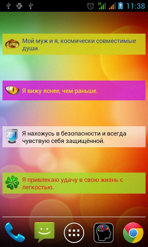 Аффирмации- screenshot