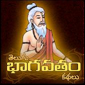 Telugu Bhagavata Kathalu By TM