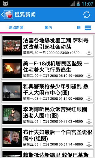 【免費新聞App】中国新闻-APP點子