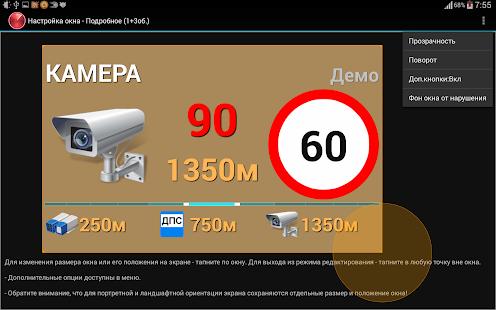 Антирадар Стрелка Screenshot