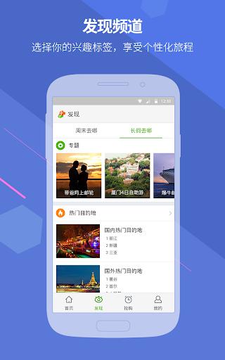 同程旅游5亿火车票春节红包大派送 旅遊 App-愛順發玩APP