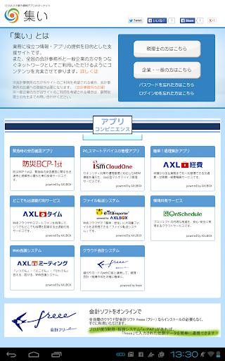 u96c6u3044 2.0.0.0 Windows u7528 3