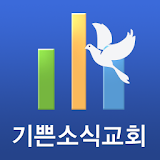 How to get 기쁜소식교회 apk for android