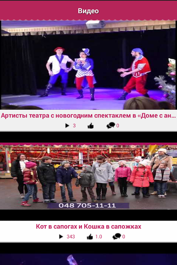 Одесский театр музкомедии-