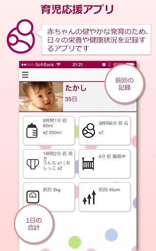 赤ちゃんの授乳記録 Milky Baby