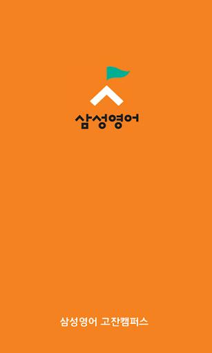 삼성영어고잔캠퍼스 고잔초 고잔초 고잔초등학교