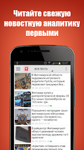 Житомир.info screenshot 3