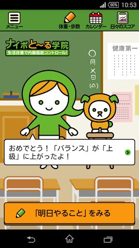 ナイボと~る学院 生活改善で内臓脂肪コントロール!
