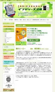 鏡のヒーロー/インディーズ文庫立ち読み版- screenshot thumbnail