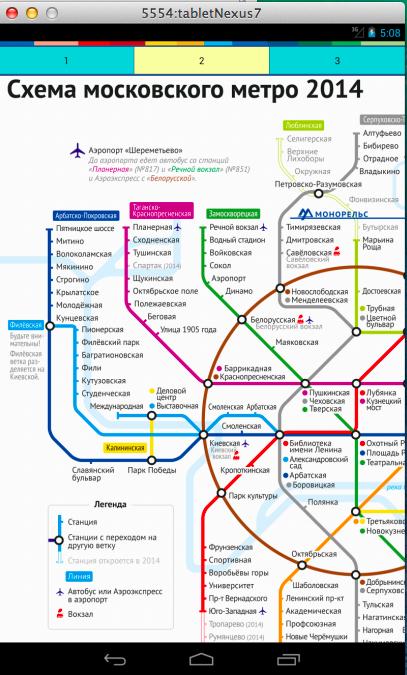 Москве Карта метро – скриншот