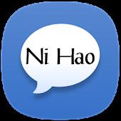 สนทนาภาษาจีน