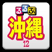 るるぶ沖縄'12