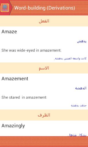 الإشتقاقات في اللغة الأنجليزية