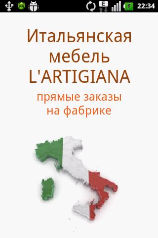 Каталог итальянской мебели