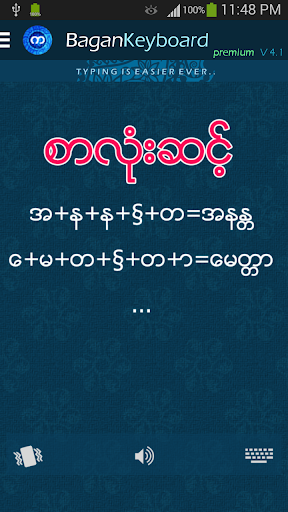 Bagan - Myanmar Keyboard 11.5 screenshots 4