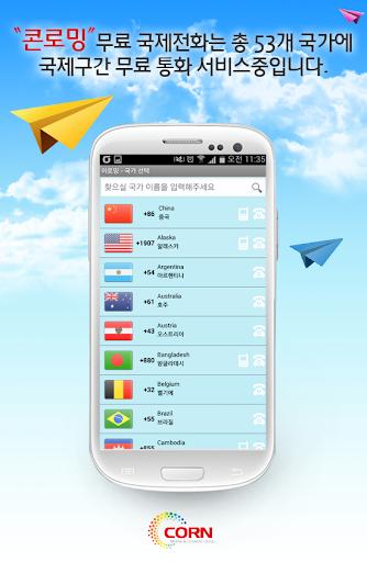 【免費通訊App】콘로밍♥무료국제전화,국제전화,로밍,스마트폰무료국제전화-APP點子