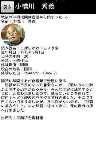 Okinawa ARchive_JP- screenshot