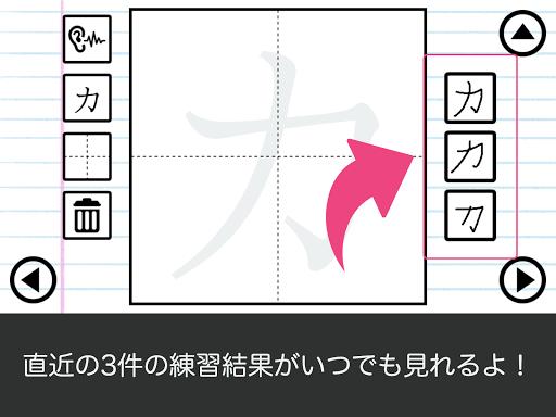 Learning Japanese - How to write Hiragana/Katakana  gameplay | by HackJr.Pw 15