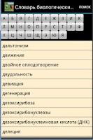 Screenshot of Словарь биологических терминов